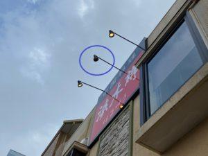 名古屋市中川区の飲食店にてスポットライト用の電球取替電気工事