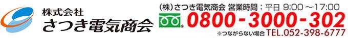 愛知県名古屋市港区小碓1丁目79番地 名古屋電気工事の株式会社さつき電気商会